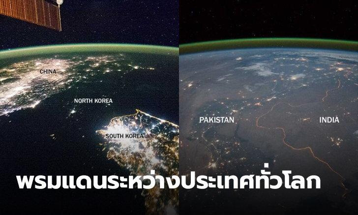 พรมแดนระหว่างประเทศ จากทั่วโลก รวมภาพหายากที่หลายคนอาจจะไม่เคยเห็นมาก่อน