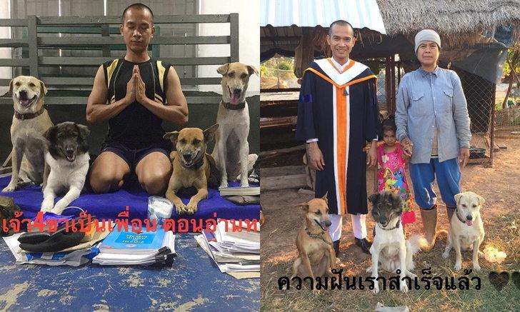 เราไม่ทิ้งกัน หนุ่มเรียนจบปริญญา หอบหมาแรงใจ 4 ตัวกลับไปเลี้ยงต่อ ถ่ายชุดครุยกับครอบครัว