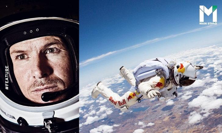 เฟลิกซ์ เบาม์การ์ตเนอร์ : มนุษย์คนแรกที่กระโดดจากอวกาศสู่พื้นโลกด้วยความเร็วเสียง