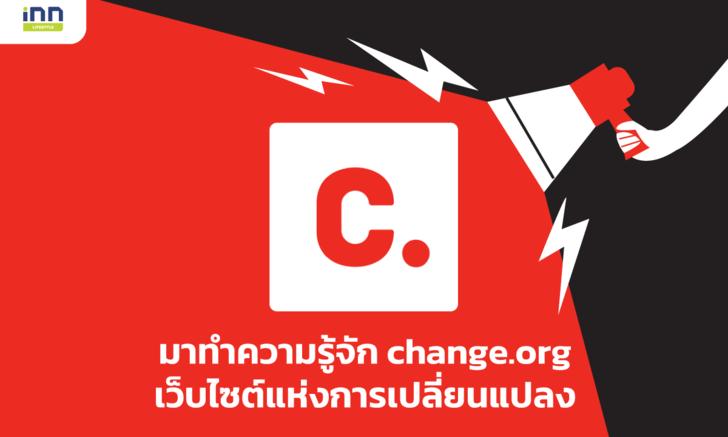 มาทำความรู้จัก Change.org เว็บไซต์แห่งการเปลี่ยนแปลง