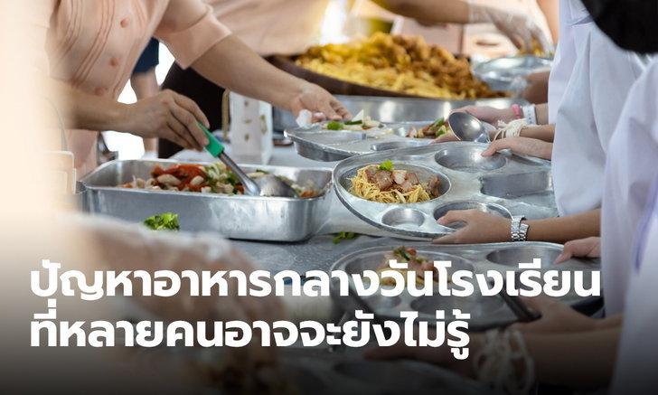 ปัญหาเรื่องอาหารกลางวันในโรงเรียน ทำไมประเทศไทยยังไม่พัฒนาไปไกลเหมือนชาติอื่นๆ