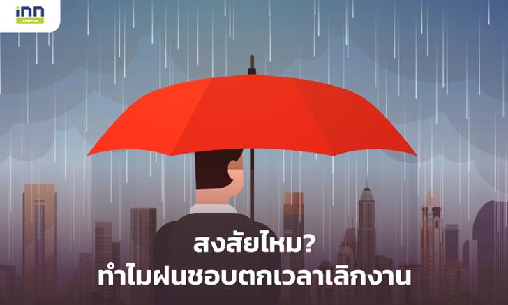 สงสัยไหม? ทำไมฝนชอบตกเวลาเลิกงาน