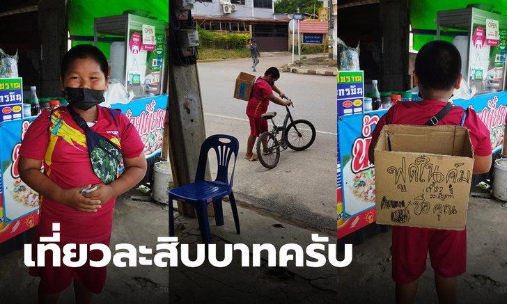 น่ารัก! ฟู้ดในคุ้ม น้องคุณ หนุ่มน้อยวัย 10 ปี ปั่นจักรยานรับส่งอาหารช่วงโควิดปิดเรียน