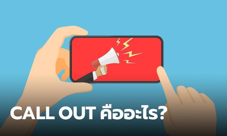 Call Out แปลว่าอะไร มีความหมายอะไร ทำไมถึงสำคัญต่อการขับเคลื่อนสังคม
