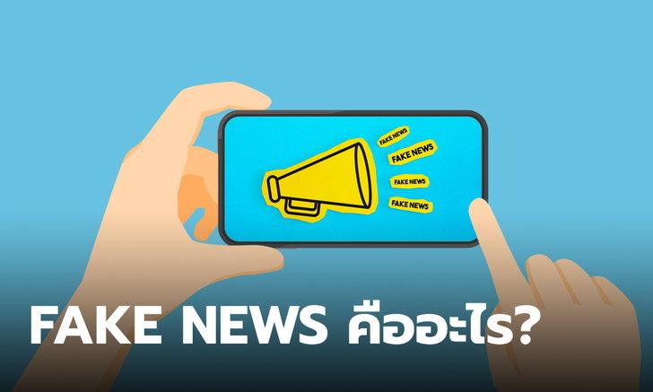 Fake News คืออะไร ศัพท์โซเชียลที่ได้ยินบ่อยๆ มีที่มาที่ไปยังไงกันแน่?