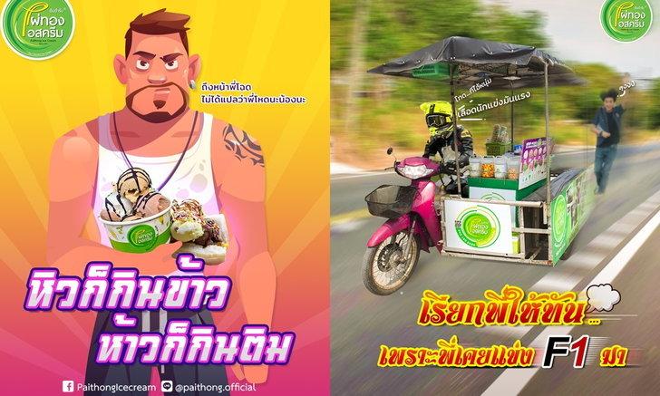 """ประวัติ """"ไผ่ทองไอสครีม"""" ทำความรู้จักแบรนด์ไอศกรีมที่ครองใจคนไทยมาหลายปี"""