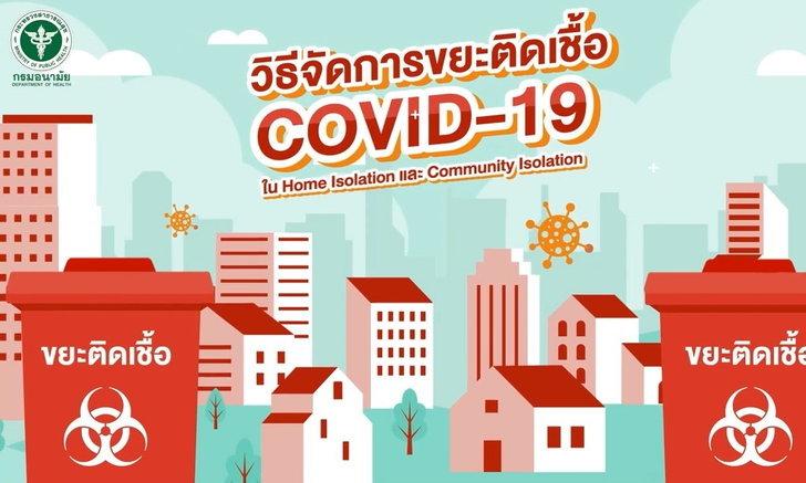 กรมอนามัยเผยข้อมูล วิธีจัดการขยะติดเชื้อ COVID-19 ในการกักตัวที่บ้าน