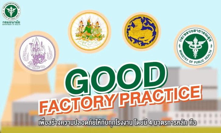 กระทรวงสาธารณสุข เผย 4 มาตรการโรงงานปลอดภัยป้องกันโควิด-19