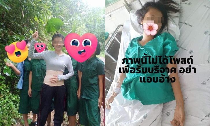 ครูชาวดอย เข้ารักษาตัวผ่าตัดเนื้องอกฉุกเฉิน แต่กลับมาถูกผอ. บีบออก จนตกงาน
