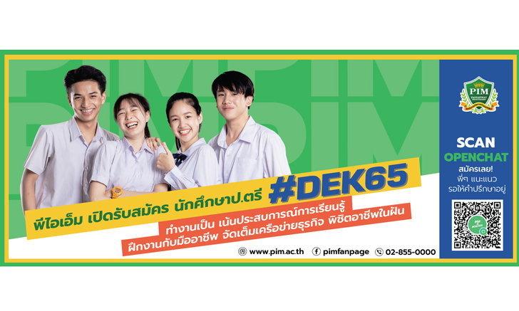 สถาบันการจัดการปัญญาภิวัฒน์ (พีไอเอ็ม) รับสมัครนักศึกษาปริญญาตรี ปีการศึกษา 2565