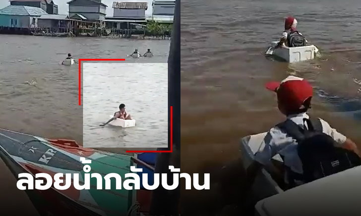 โซเชียลทึ่ง นักเรียนข้ามแม่น้ำด้วยกล่องโฟม หลังเลิกเรียน น้ำเชี่ยวก็ไม่หวั่น
