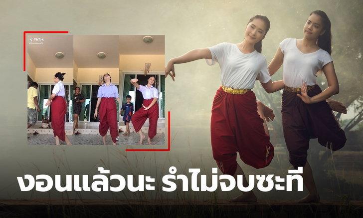 ส่งงานไม่ได้ซะที สาวรำไทยส่งการบ้าน พ่อแม่เดินผ่านกล้องรัวๆ ฮาสนั่น TikTok