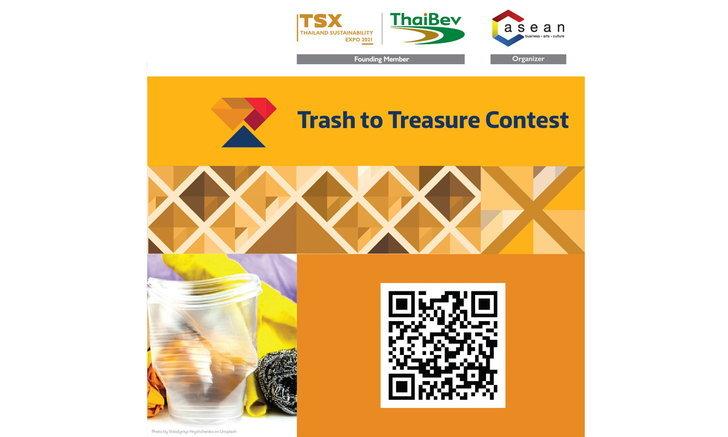 """ประกวดผลงานศิลปะจากวัสดุเหลือใช้ """"Trash to Treasure เพราะขยะก็มีค่า"""""""