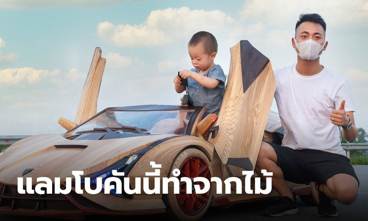 คุณพ่อนักประดิษฐ์ สร้างรถ แลมโบกินี่จากไม้ แถมขึ้นขับได้ แล่นชิลๆ บนถนน
