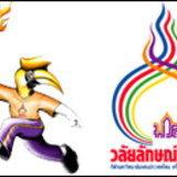 กีฬามหาวิทยาลัยแห่งประเทศไทย ครั้งที่ 35