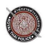 วันตำรวจ
