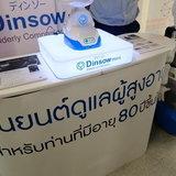 Siam innovation