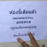 ห้องนี้เต็มแล้ว