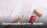 เปิดคะแนนเฉลี่ย GAT/PAT ย้อนหลัง 3 ปีล่าสุด ไว้รอเทียบคะแนนตัวเองในปี 64 นี้