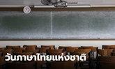 """ประวัติ """"วันภาษาไทยแห่งชาติ""""  ความเป็นมา และมีความสำคัญอย่างไร"""