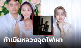 เปิดคลิปไวรัล TikTok สงครามน้ำลาย เถียงกันไม่หยุด สู่ชนวน เมียหลวงเผาเมียน้อย
