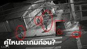 แยกวัดใจ! เหตุการณ์บังเอิญ ผัวหนีเมีย แมวหนีหมา โจรหนีตำรวจ ในเวลาเดียวกัน