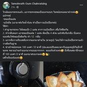 กระทงขนมปัง