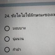 ข้อสอบนักเรียน ป.1