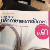 หนังสือเรียน รายวิชาพื้นฐาน ภาษาไทย หลักภาษาและการใช้ภาษา ม.3