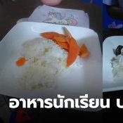 อาหารกลางวันนักเรียน
