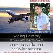 สองเด็กไทยผ่านการคัดเลือก มหาวิทยาลัยอากาศยานและอวกาศ