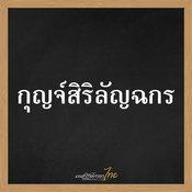 รวมชื่อเด็กไทยยุคใหม่