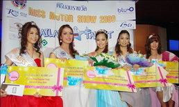 น้องเหมียว Miss  Motor  Show 2009