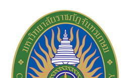 มหาวิทยาลัยราชภัฏ (Rajabhat University)
