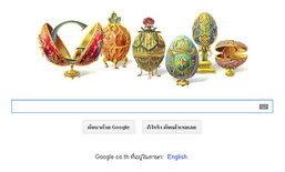 Google วันนี้ Peter Carl Faberge ช่างทองชื่อดัง