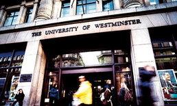 มหาวิทยาลัยเวสต์มินสเตอร์