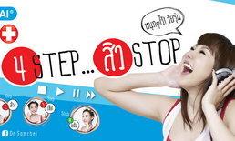 Dr. Somchai Acne 4 Step สิว Stop
