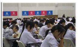 ยอดรับแอดมิชชั่นส์ปีนี้ 91 มหาวิทยาลัย 119,520 คน