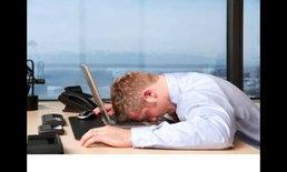 งีบหลับช่วงกลางวัน สำคัญอย่างไร