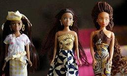 """ไนจีเรียผลิตตุ๊กตาสาวผิวดำ """"ควีนส์ออฟแอฟริกา"""" ออกมาแข่งกับตุ๊กตาบาร์บี้"""