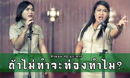 """อินเนอร์มาเต็ม! ครูไทยแต่งเพลง """"ค่านิยม12ประการ"""" ถ้าไม่ทำจะท่องทำไม!?"""