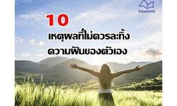 10 เหตุผลที่ไม่ควรละทิ้งความฝันของตัวเอง