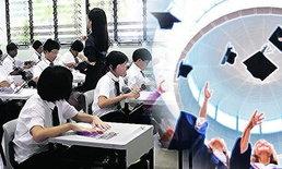 """""""รัฐบาลสิงคโปร์"""" ประกาศยกเลิกให้ทุนป.ตรีนักเรียนอาเซียนรอบ 17 ปี แจงเข้าสู่เออีซี"""
