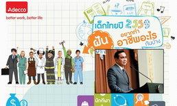 """ผลสำรวจอาชีพในฝันเด็กไทยปี59 แพทย์ครองแชมป์ """"บิ๊กตู่"""" ติดโผไอดอลในดวงใจ"""