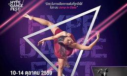 """""""Hype Dance Fest"""" อิสระในการเลือกเต้นที่ถูกใจได้กับระบบ Jump in Class"""