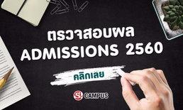 ประกาศผล Admissions 2560 ตรวจสอบรายชื่อได้ที่นี่