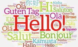 10 ภาษาที่ควรเรียน นอกเหนือจากภาษาอังกฤษ