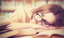 7 เคล็ดลับ ที่จะช่วยแก้ง่วงไม่ให้หลับในเวลาเรียนได้