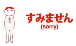เที่ยวญี่ปุ่นง่ายขึ้นกับ 5 ศัพท์สารพัดประโยชน์
