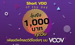 VDO of the day แจกไม่ยั้งทุกวัน วันละ 1,000 บาท บน VOOV